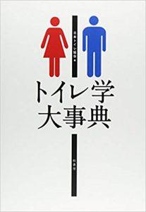 トイレ学大事典の写真